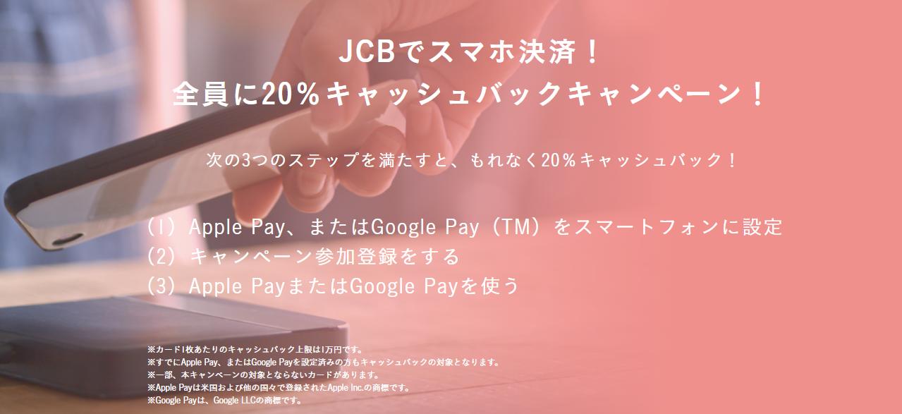 jcb で スマホ 決済 全員 に 20 キャッシュ バック キャンペーン